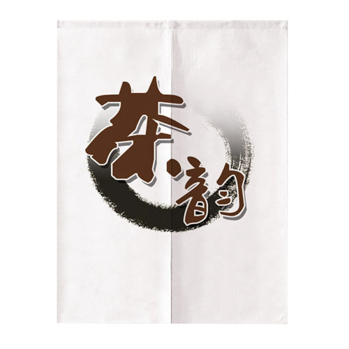 Chinese Style Restaurant Tea House Door Curtain Sign, 31.5 x 51.2 inches [O]