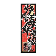 Japanese Style Door Decorated Art Flag Restaurant Sign Big Hanging Curtains -A7